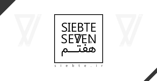 هفتم - Siebte - Seventh