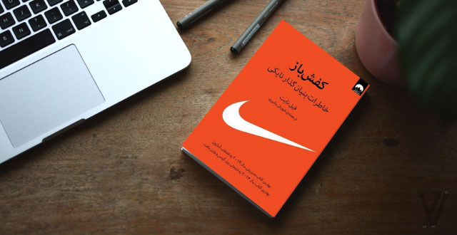 کتاب کفش باز - هفتم Siebte